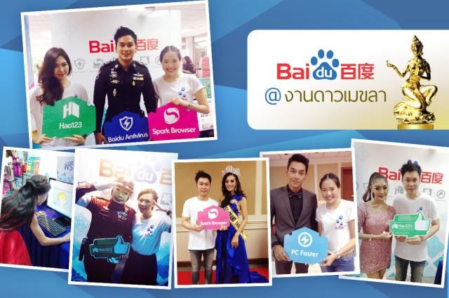 Pic_Baidu_ DaoMekkala  Award