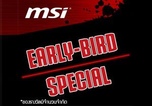 ลุ้นรับ...Early-Bird ไอเท็มสุดพิเศษจาก MSI?ได้ในงาน Commart Next Gen 2014