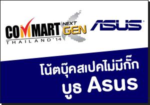 [Commart Next Gen 2014] โปรโมชั่นโน้ตบุ๊คแรงสุดคุ้มค่า สเปคไม่กั๊กพร้อมรุ่นแนะนำในบูธ ASUS