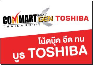 [Commart Next Gen 2014] โปรโมชั่นโน้ตบุ๊คสุดคุ้ม หน้าจอ 4K พร้อมรุ่นแนะนำในบูธ Toshiba
