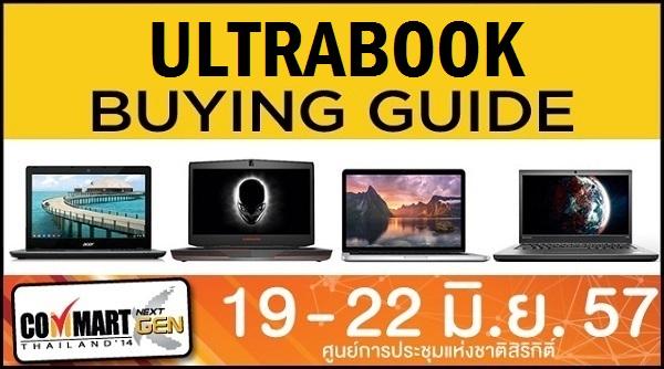 buying-ultrabook