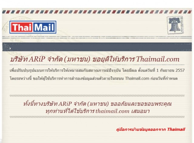 goodbye-thaimail01