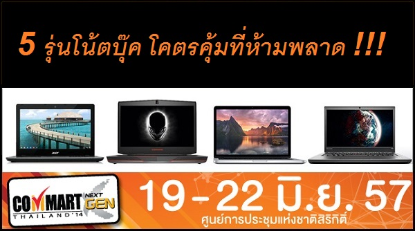 laptop-buyers1