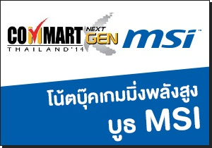 [Commart Next Gen 2014] โปรโมชั่นโน้ตบุ๊คเกมมิ่งสเปค ลด 2,000 บาท พร้อมรุ่นแนะนำในบูธ MSI