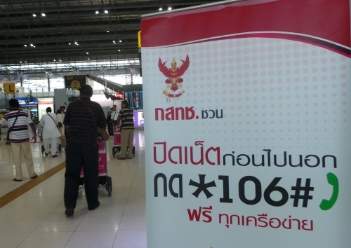nbtc-stop-data-roaming-center-01