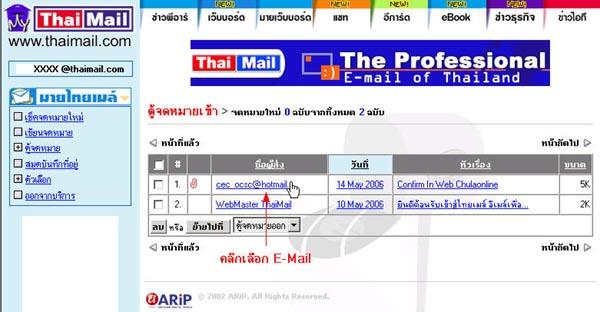 thaimail06