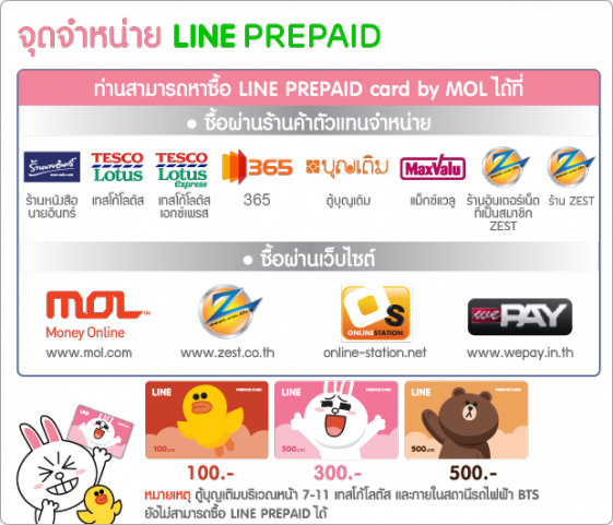 LINE-PREPAID-561x481