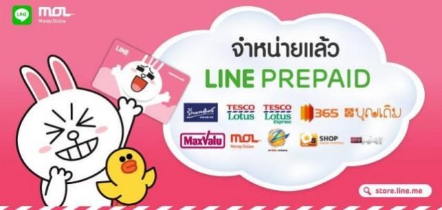LINE-PREPAID-642x306