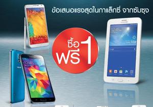 1 แถม 1! ซื้อ Samsung Galaxy S5 หรือ Note 3 แถมฟรีแท็บเล็ต Galaxy Tab 3 Lite