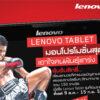 AW LNV Tablet Leaflet