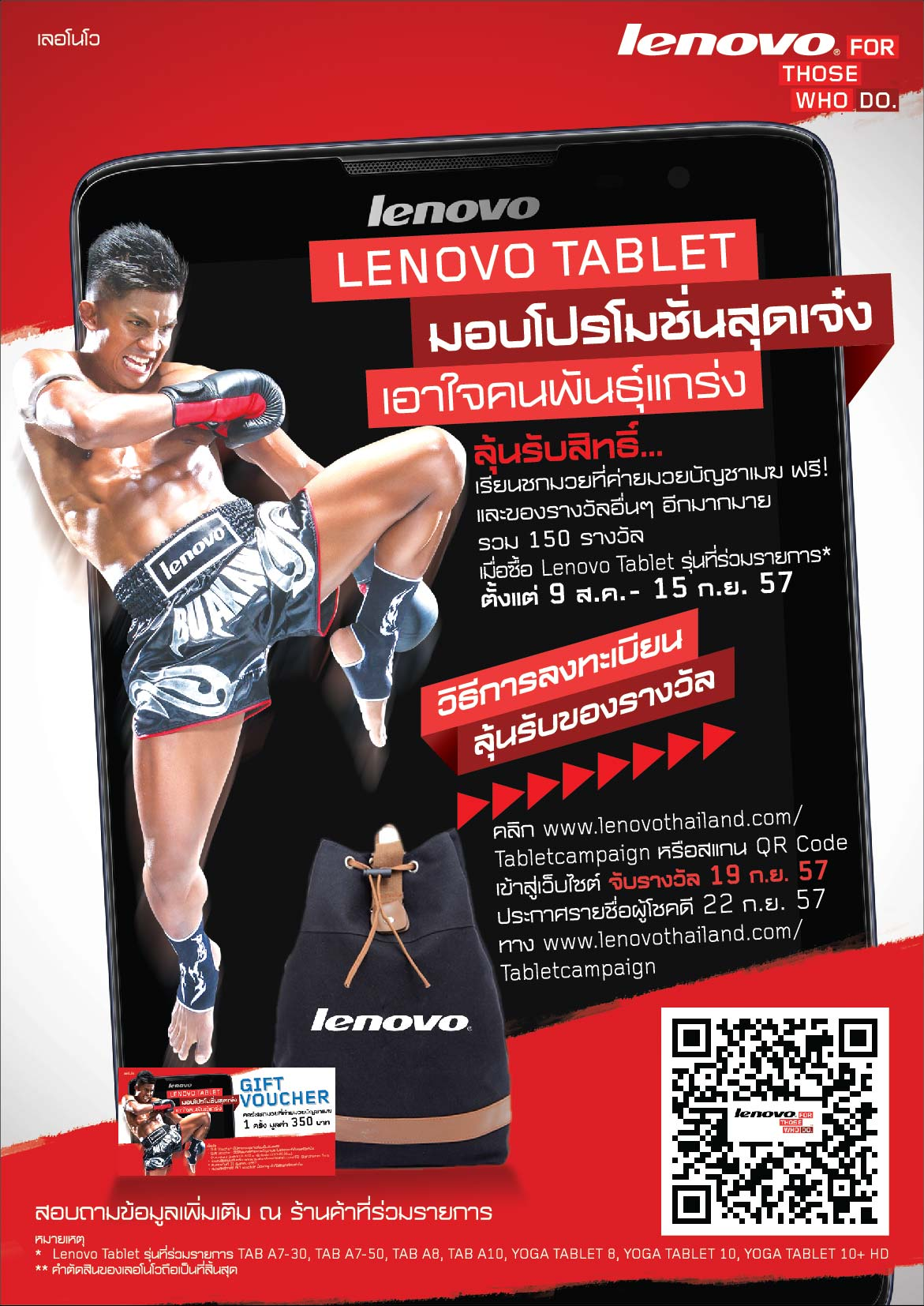 AW LNV Tablet-Leaflet A5_Final-01