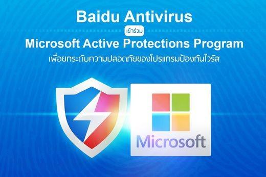 BAV_Microsoft_thumb