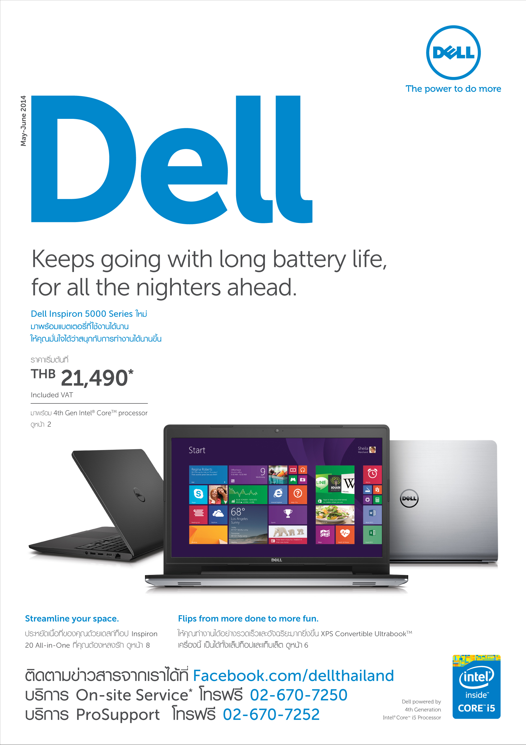 Dell Brochure May-June_Page_01