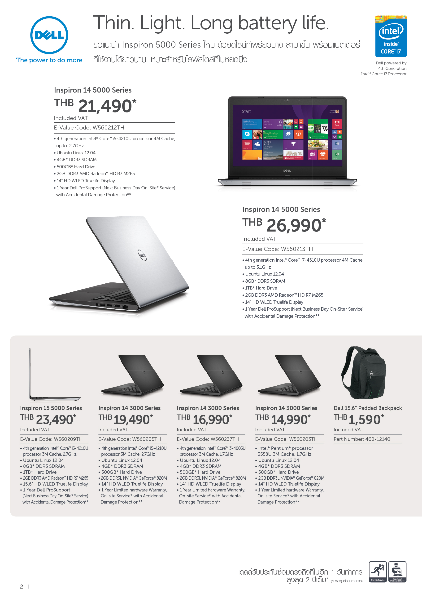 Dell Brochure May-June_Page_02