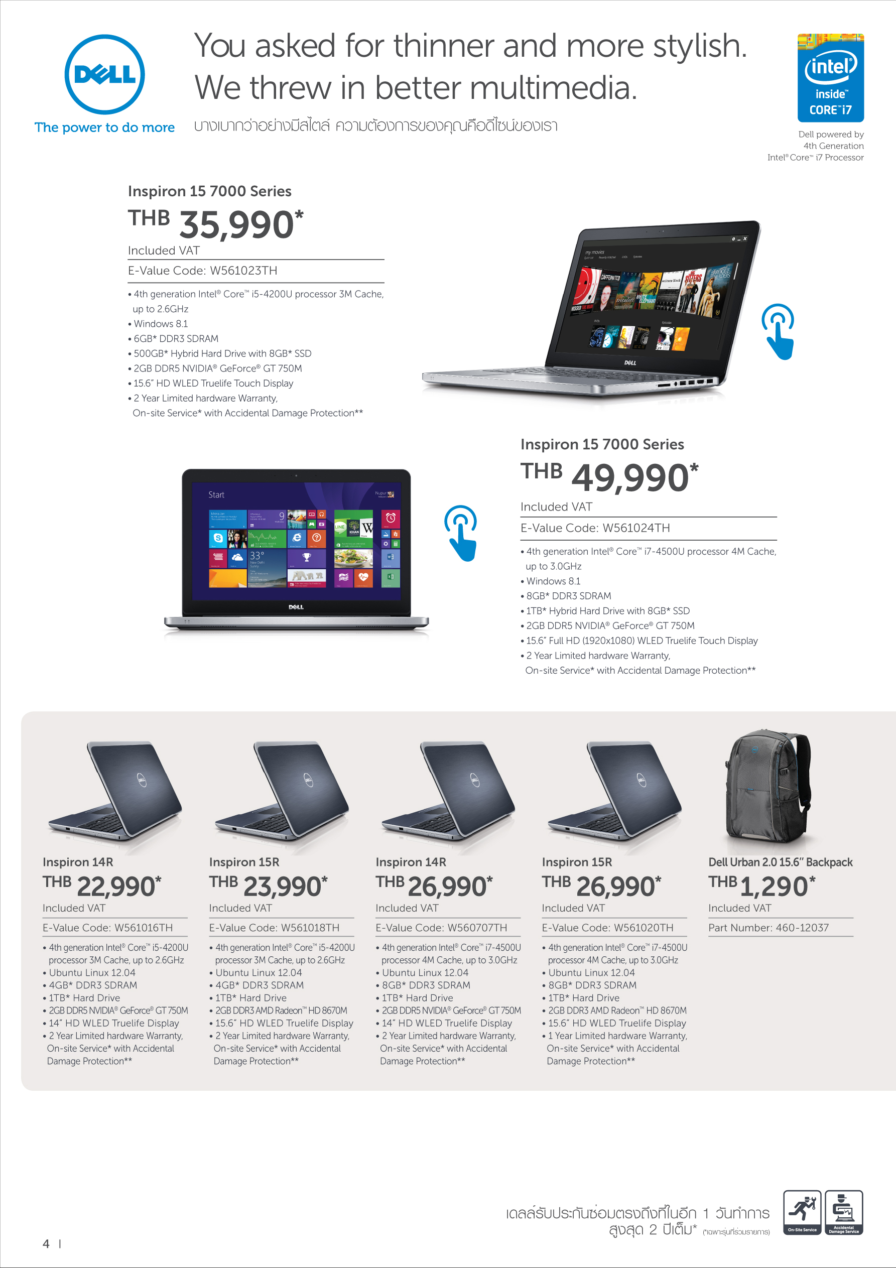 Dell Brochure May-June_Page_04