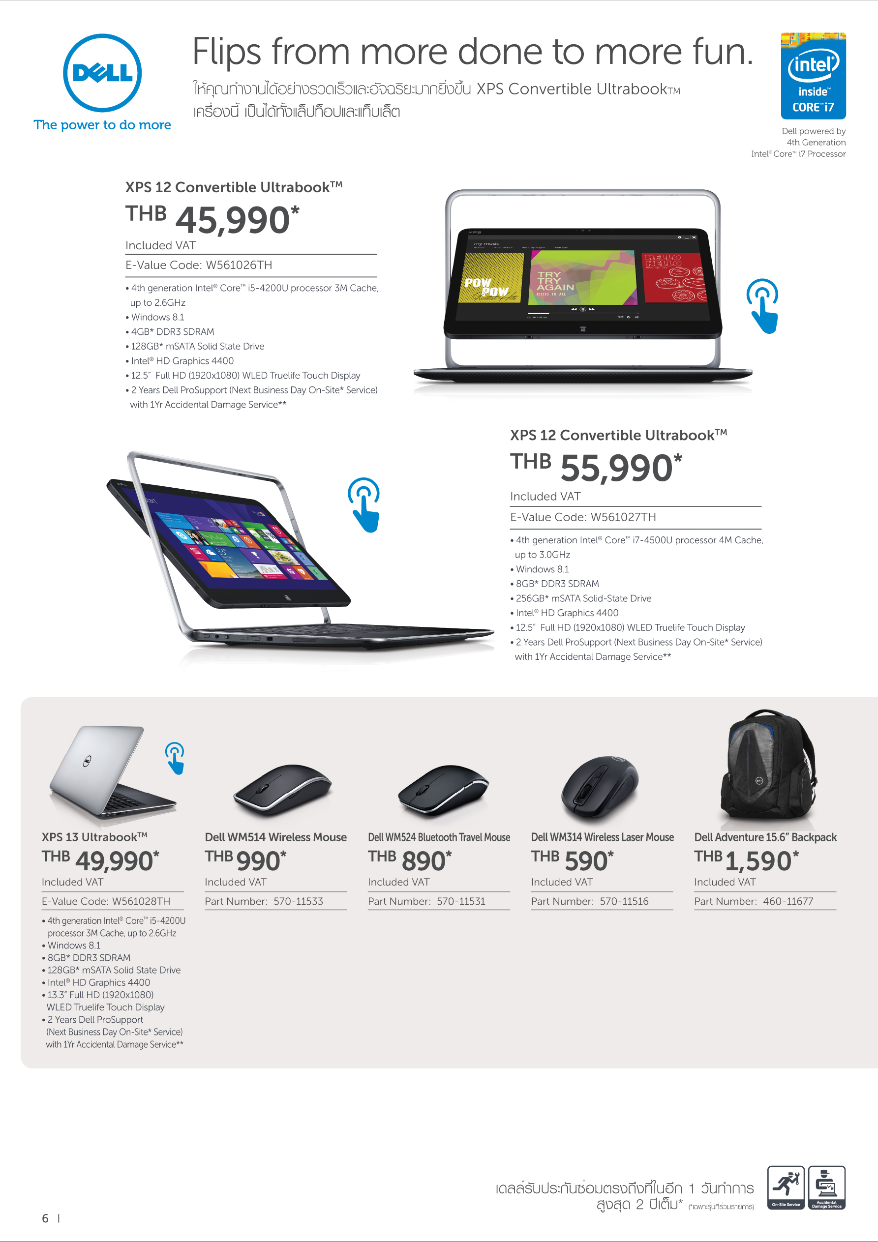 Dell Brochure May-June_Page_06
