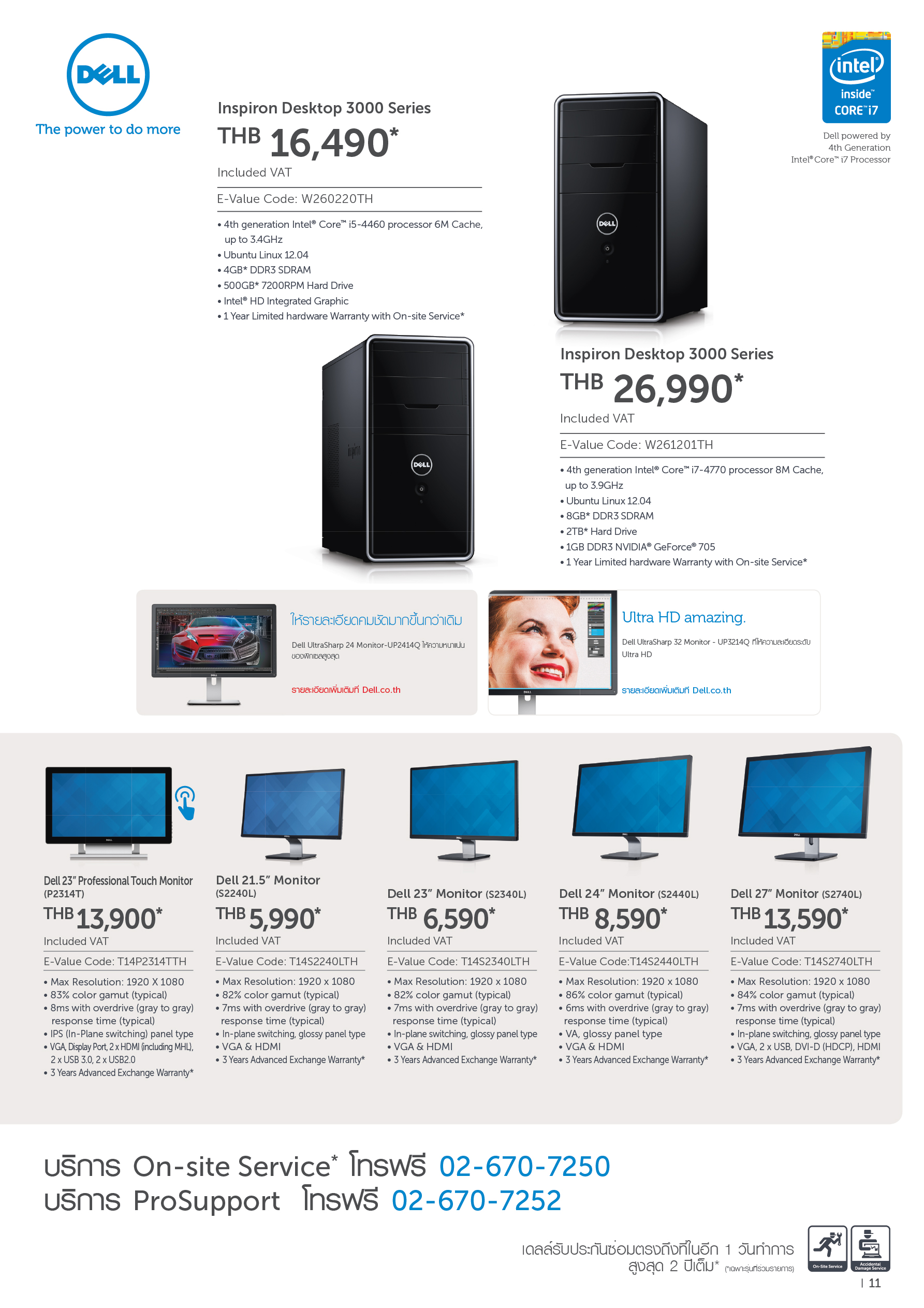 Dell Brochure May-June_Page_11