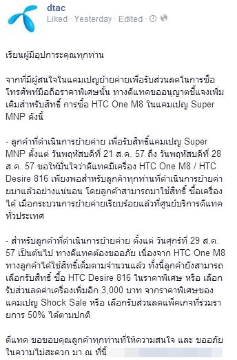 Dtac-Super-MNP (1)