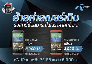 ของถูกต้องแชร์! Dtac ลดราคา HTC One M8 และ iPhone 5s เหลือ 6,000 บาท เมื่อย้ายค่ายเบอร์เดิม