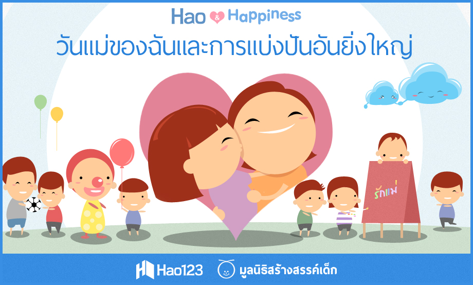 Pic_Hao&Happiness