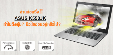 อ่านก่อนซื้อ ASUS K550JK ใช้ i7 และ GTX850M ราคา 25,990 บาท มีอะไรซ่อนอยู่รึเปล่า!!