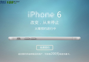 ความลับเหรอแล้วไง! China Telecom ประกาศรับจอง iPhone 6 พร้อมรายระเอียดเครื่องครบ