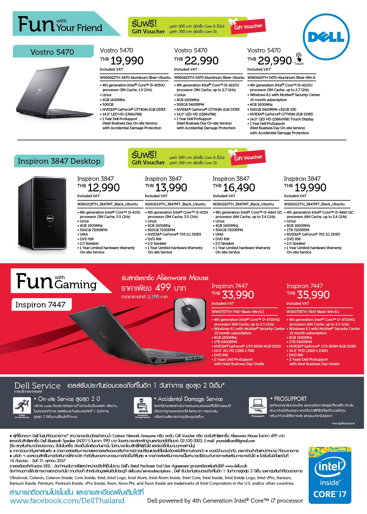 More Dell More Deal AD 2