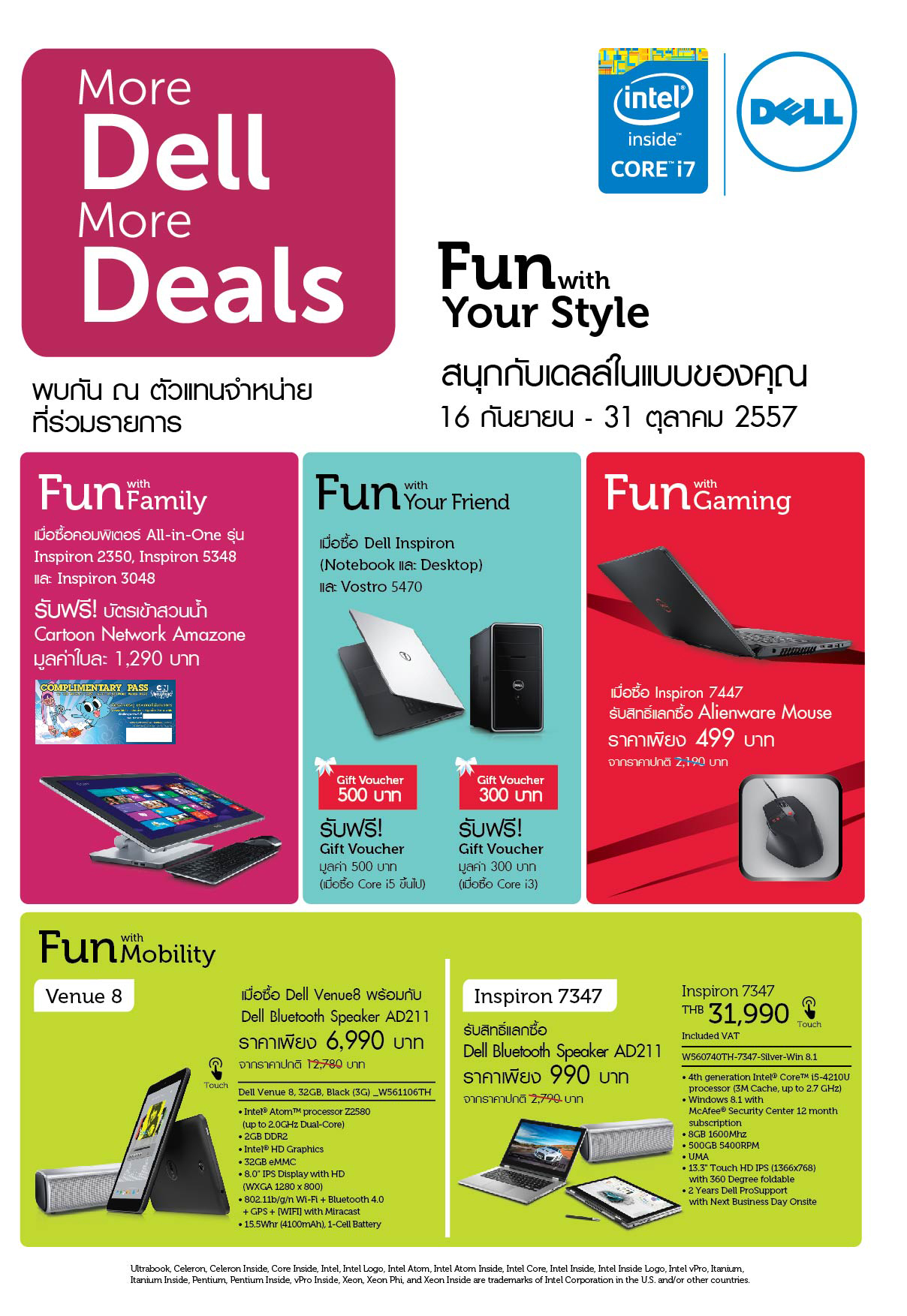 More Dell More Deal AD 3