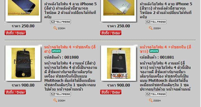 iPhone 4s จอแตก-1