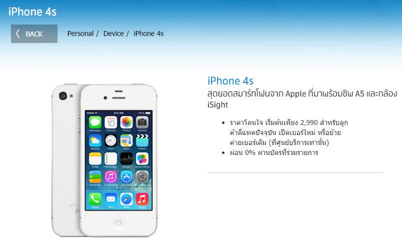 iPhone 4s จอแตก-3
