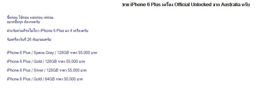 iPhone-6-Plus-Price-MBK