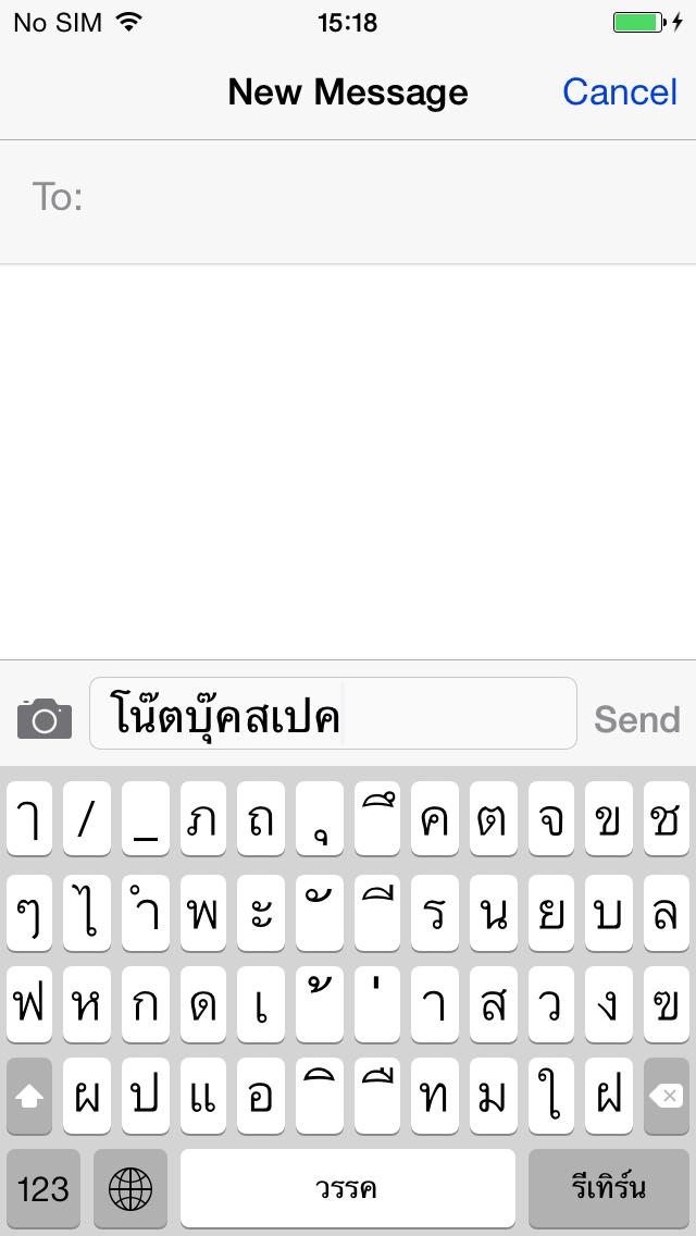 iphone-keyboard-row (0)