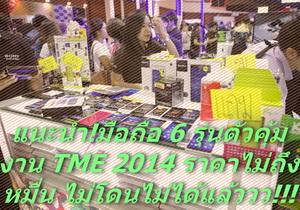 [TME 2014] อัพเดทราคา มือถือ 6 รุ่นตัวคุ้ม แนะนำในงาน ราคาไม่เกินหมื่น ที่ไม่โดนไม่ได้แล้ว