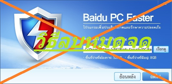Baidu-PC-Faster-+-Antivirus-2