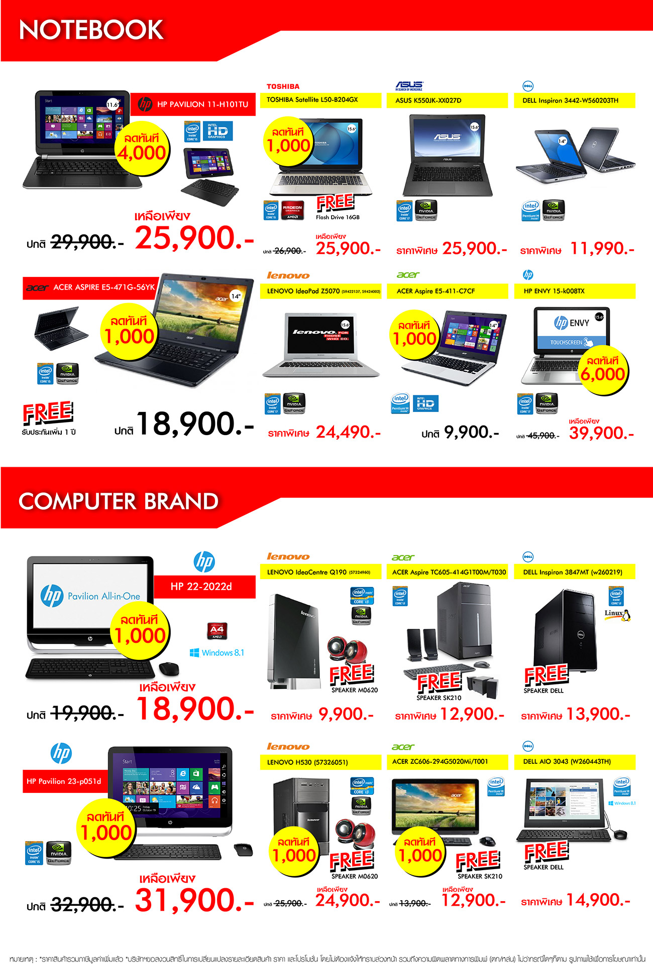 Brochure-Mega-sale-02