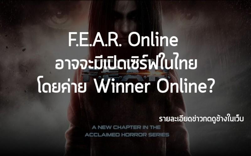 Fear_Online2-800x496