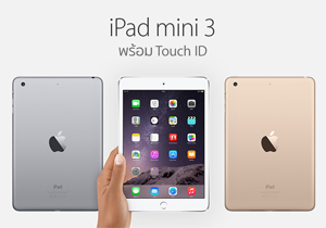 Apple ย้อมแมว? เปิดตัว iPad mini 3 ที่เพิ่มมาแค่ Touch ID และสีทองเท่านั้น
