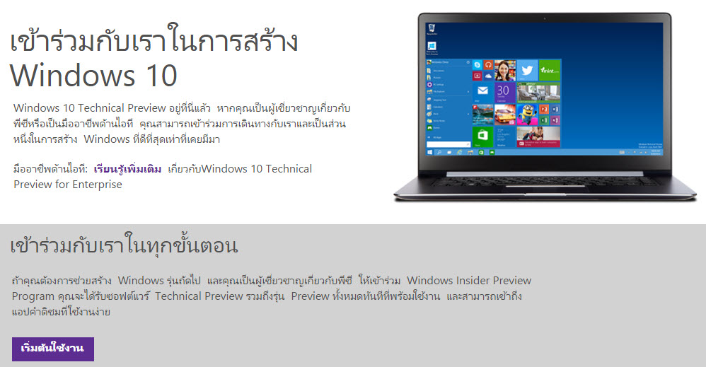 Windows 10-preview-0