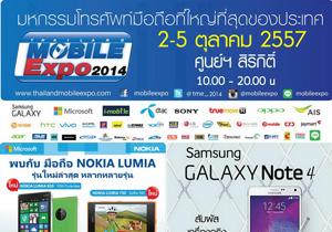 [TME 2014] รวมโบรชัวร์โปรโมชั่นงานมือถือ Thailand Mobile Expo 2014 Showcase