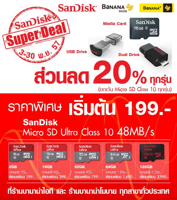 Benner Web SanDisk Super Deal_600 x