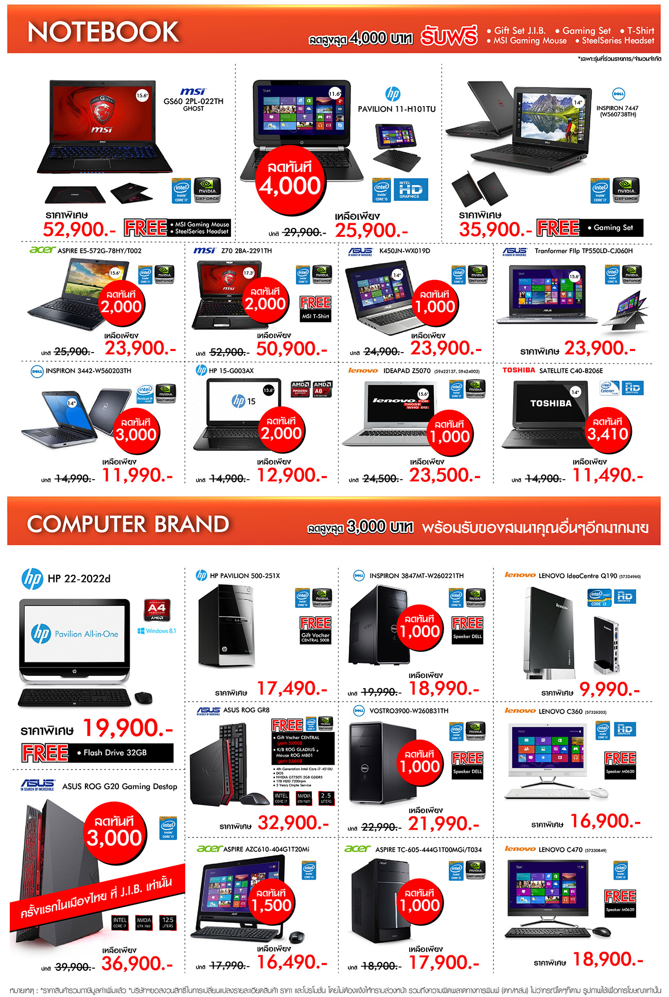 Brochure-Commart-NEW-2