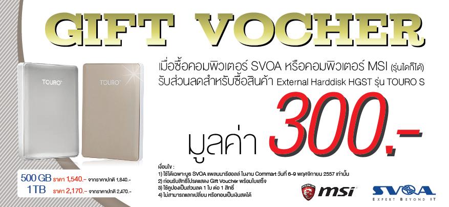 Gift Voucher-02