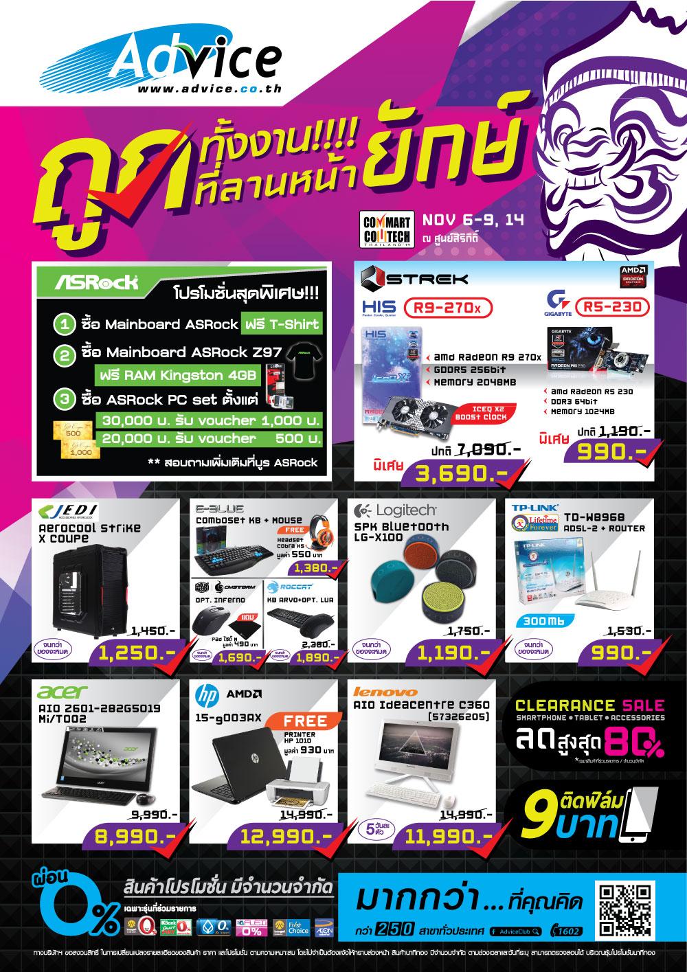 Leaflet-Commart1