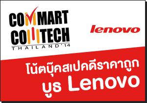 [Commart Comtech 2014] Y5070 เหลือ 28,300 บาท และโปรลดราคาอื่นๆ อีกมากมายที่บูธ Lenovo
