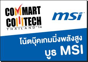 [Commart Comtech 2014] โน้ตบุ๊คเกมมิ่งสเปคเทพ ลดเยอะ แถมเกมแท้ พร้อมรุ่นแนะนำในบูธ MSI