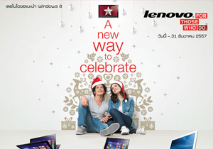 Lenovo จัดแคมเปญ A New Way to Celebrate สุดพิเศษตอนรับเทศกาลปีใหม่