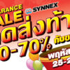 Clearance 2014sth
