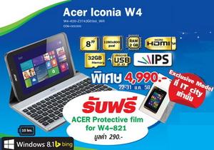 อุบ๊ะ! Acer Iconia W4 แท็บเล็ต Windows 8.1 แรม 2GB ปรับราคาเหลือ 4,990 บาท!!!!