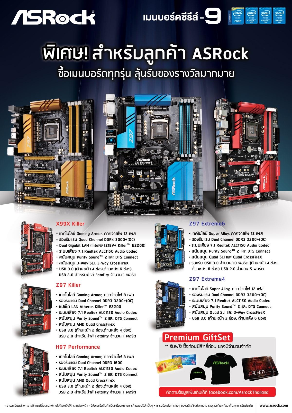 Asrock-A4-Brochure