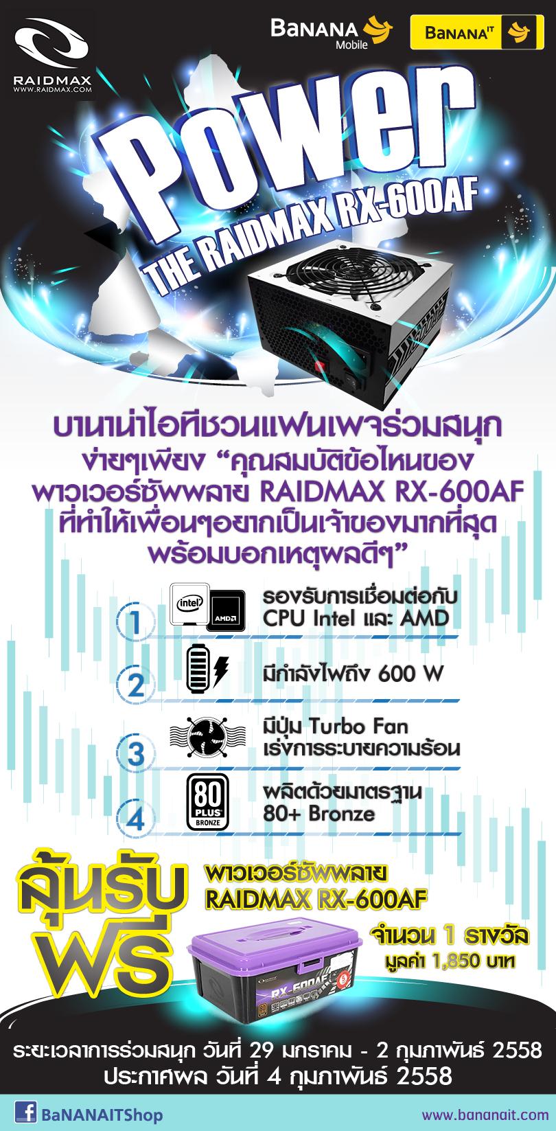 Power The RAIDMAX RX-600AF_800 x_800 x